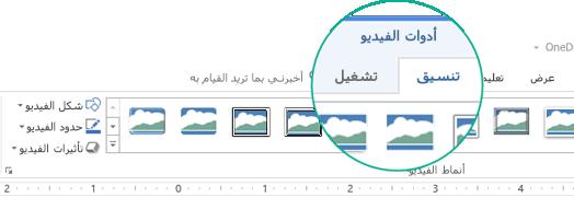 """عند تحديد فيديو على شريحة ما، يظهر مقطع """"أدوات الفيديو"""" على شريط الأدوات، ويحتوي على علامتي تبويب: تنسيق وتشغيل."""