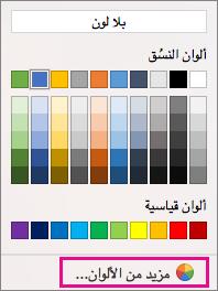 """خيارات لون التظليل """"اكثر لون"""" تمييز عليها."""