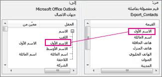 تعيين عمود من Excel إلى حقل جهة اتصال في Outlook