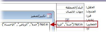 """لعرض كل جهات الاتصال غير المتواجدة في المملكة المتحدة أو الولايات المتحدة الأميركية أو فرنسا، استخدم المعيار Not In (""""نص""""، أو """"نص""""، أو """"نص""""...)"""