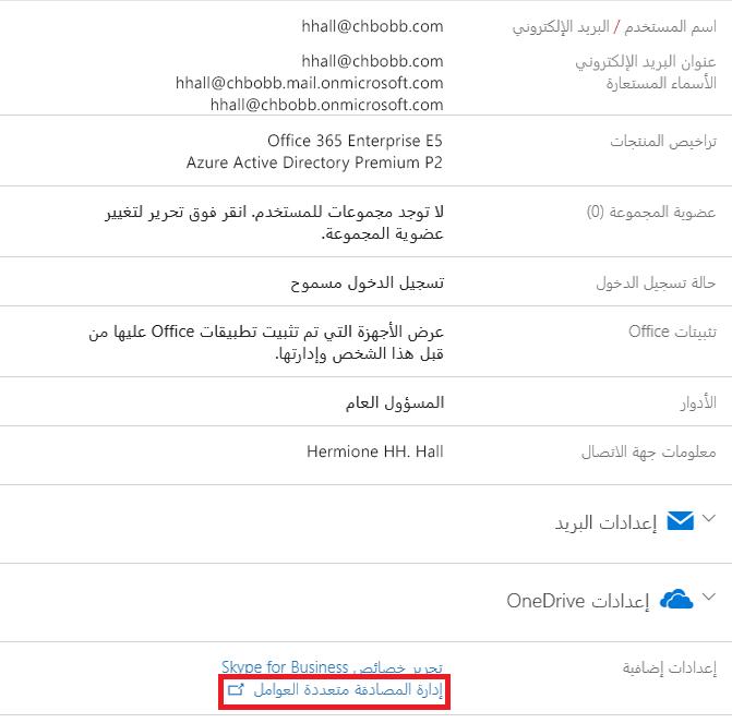 اداره اعدادات MFA