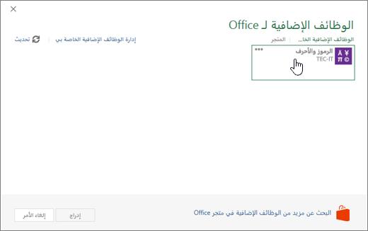"""لقطه شاشه تعرض علامه التبويب """"التطبيقات الخاصه بي"""" صفحه التطبيقات ل Office."""