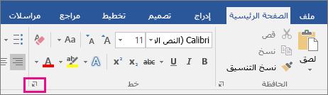 """يتم تمييز السهم الذي يشغّل مربع الحوار """"خط"""" على علامة التبويب """"الصفحة الرئيسية"""""""