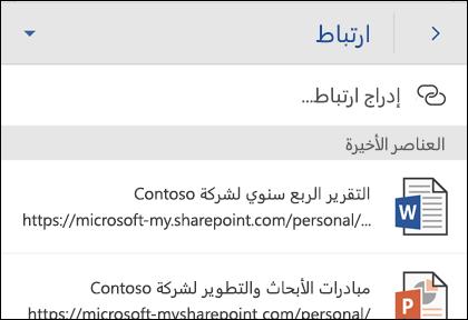 ادراج ارتباط تشعبي الي ملف Office المستخدمه مؤخرا.