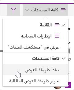 حفظ عرض الخيار ب# حفظ التحديدات عامل تصفيه