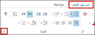 """مربع الحوار """"فقرة"""" في Outlook"""