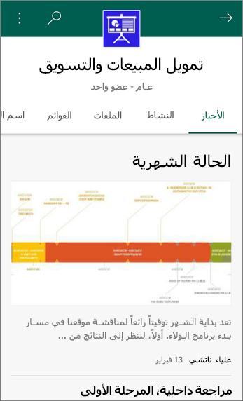 """لقطه شاشه ل# علامه التبويب الاخبار علي """"موقع الفريق"""""""