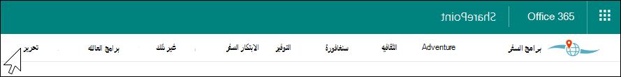 التنقل لوحه وصل SharePoint