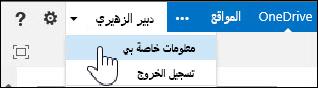 """تحديد صفحة """"معلومات خاصة بي"""" في SharePoint"""