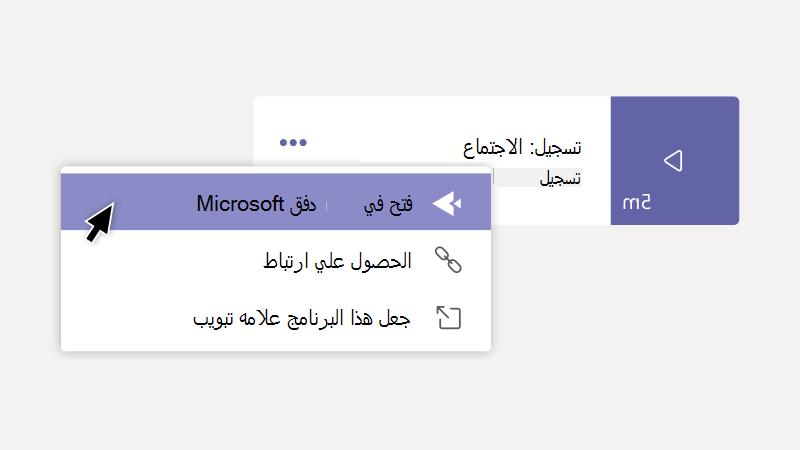 افتح التسجيل في الخيار دفق Microsoft