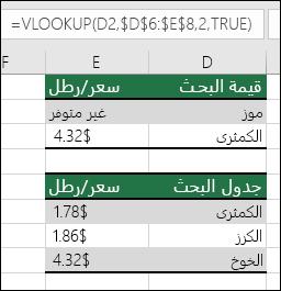 مثال على استخدام VLOOKUP مع الوسيطة TRUE range_lookup مما يؤدي إلى ظهور العديد من النتائج.