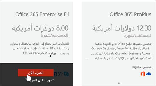 """ارتباط """"اشترِ الآن"""" على صفحة خدمات الشراء في مركز إدارة Office 365."""