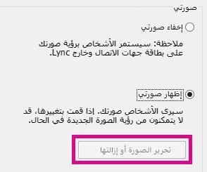 """لقطة شاشة للقسم العلوي من """"تعيين صورتي"""" ضمن """"خيارات"""" مع ظهور الزر """"تحرير الصورة أو إزالتها"""" باللون الرمادي"""