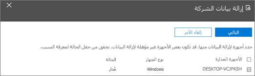 في جزء إزالة بيانات الشركة، حدد الجهاز الذي تريد حذف البيانات منه.