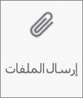 زر إرسال الملفات في OneDrive لـ Android