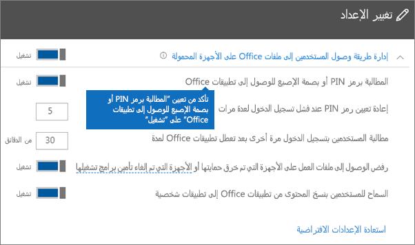 """التأكد من تعيين المطالبة بإدخال رمز تعريف شخصي (PIN) أو بصمات الأصابع على """"تشغيل"""" للوصول إلى تطبيقات Office."""