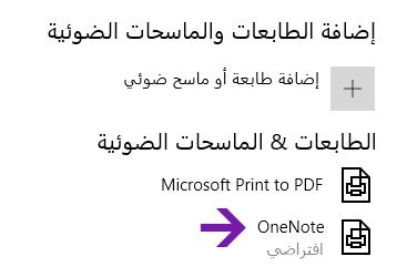 قائمة تحديد موقع دفتر الملاحظات في OneNote for Windows 10