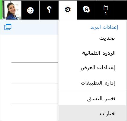 خيارات إعدادات Outlook على الويب