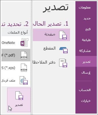 لقطة شاشة لكيفية تصدير صفحة من الملاحظات في OneNote 2016.