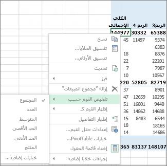 يستخدم حقل قيمة رقمية في PivotTable الدالة Sum بشكل افتراضي