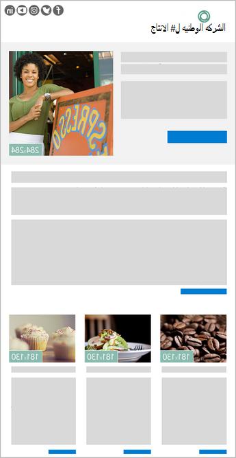 قالب رساله اخباريه Outlook صوره 4