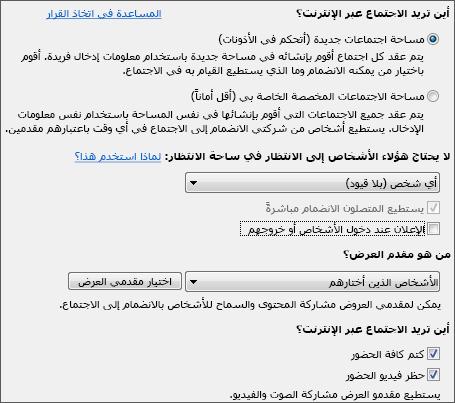 لقطة شاشة لخيارات الاجتماع، مع تحديد خيارات لجمهور كبير