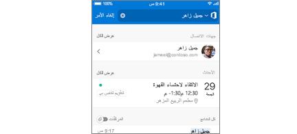 تقويم Outlook للجوال مع الاجتماعات في نتائج البحث