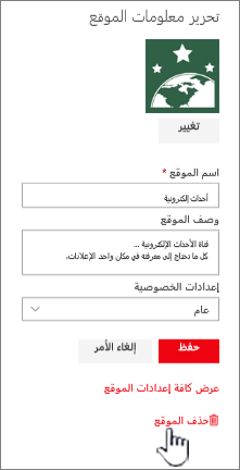 حذف موقع فريق SharePoint الموقع