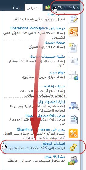 """الأمر """"إعدادات الموقع"""" في قائمة """"إجراءات الموقع"""""""