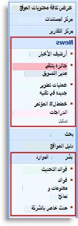 يتم عرض المواقع الفرعية والصفحات أسفل العناوين في البدء السريع.