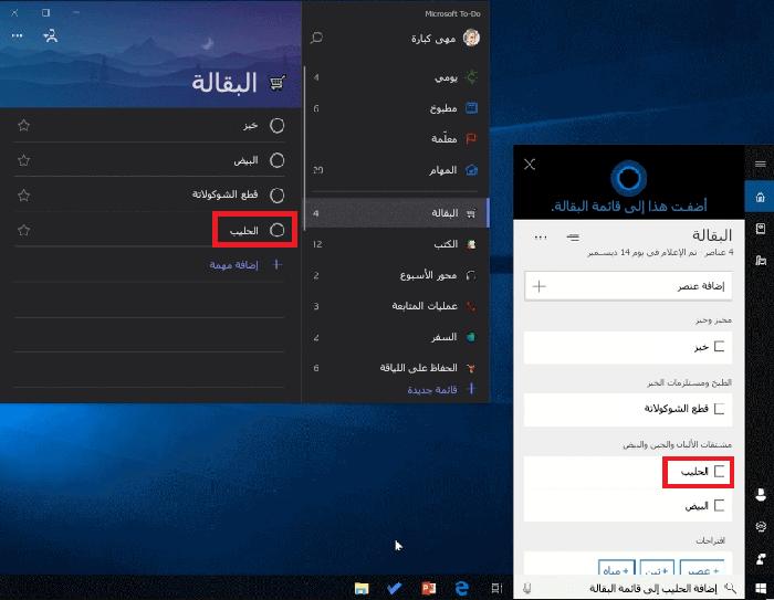 لقطه شاشه تعرض كلا من Cortana و Microsoft ليتم فتحها علي Windows 10. تمت أضافه ميلك إلى قائمه البقالة باستخدام Cortana وهو متوفر أيضا في قائمه البقالة في Microsoft.