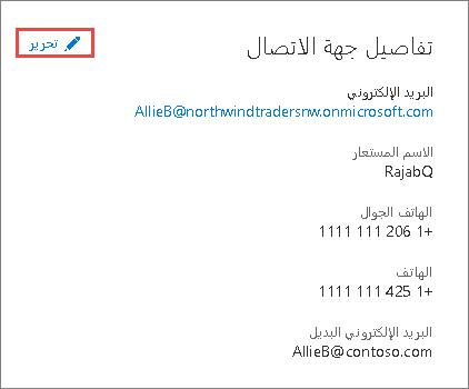 استخدم تفاصيل جهة الاتصال لتحديث معلومات المسؤول