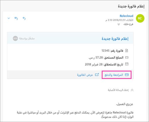 لقطه شاشه ل# المراجعه و# الزر الدفع