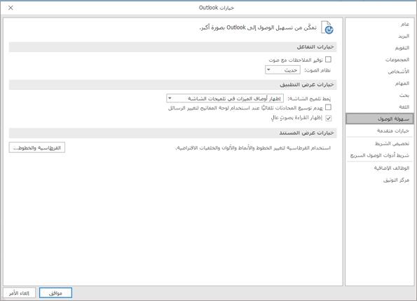 سهولة الوصول في إعدادات في Outlook.