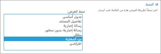خيارات الأنماط في الصفحة «إعدادات طرق العرض»