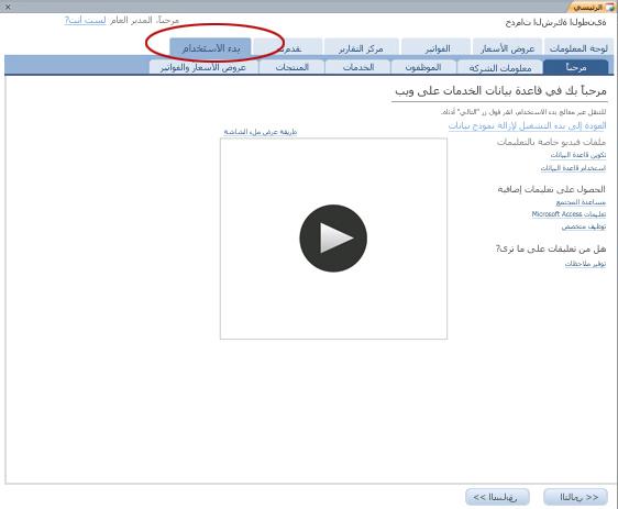 """علامة التبويب """"بدء الاستخدام"""" لقالب """"قاعدة بيانات الخدمات على ويب"""""""