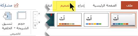 """حدد علامة التبويب """"تصميم"""" على شريط الأدوات. يتضمن زر قائمة """"حجم الشريحة"""" نحو الطرف الأيسر عنصر تحكم اتجاه الشريحة."""