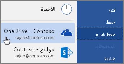 البدء السريع للموظف: حفظ Word في OneDrive