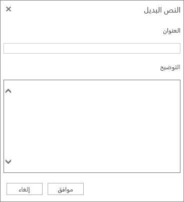 """لقطة شاشة لمربع الحوار """"النص البديل"""" مع حقول «العنوان» و»الوصف»."""