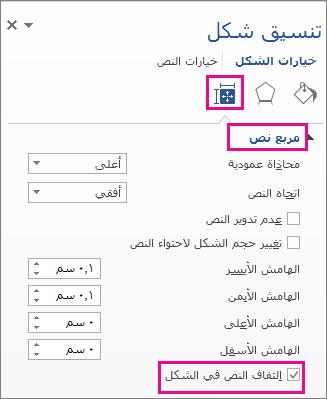 التفاف النص في خانة الاختيار شكل