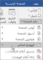 """في المجموعة """"رأس وتذييل الصفحة""""، اختر رقم الصفحة، ثم اختر """"الموقع الحالي""""."""
