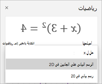 خيارات الرسم البياني في جزء الرياضيات