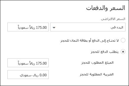 لقطه شاشه: التي تصور الدفع مطلوب ل# خدمه