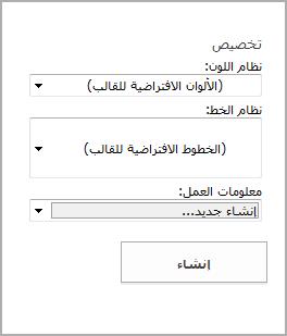 خيارات قوالب البطاقات البريدية للقوالب من Office.com.