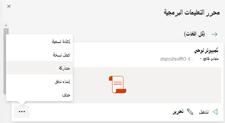 قائمة سياق برنامج Office النصي