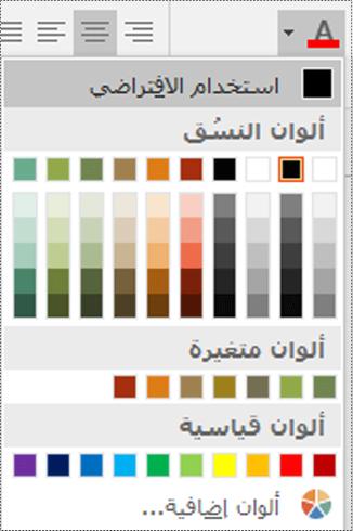 قائمة لون الخط في Visio.