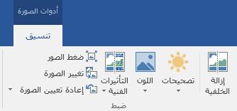 """الزر """"إزالة الخلفية"""" على علامة التبويب """"تنسيق أدوات الصورة"""" في الشريط في Office 2016"""