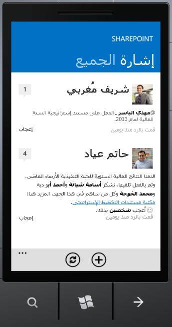 """شاشة """"الجميع"""" في تطبيق SharePoint Newsfeed"""
