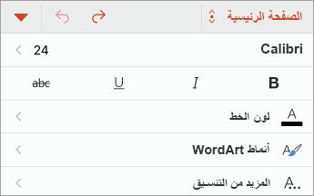 علامة التبويب «الصفحة الرئيسية»، مع خيارات أنماط الخط
