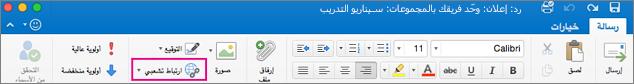 أزرار الارتباط التشعبي على شريط Outlook for Mac